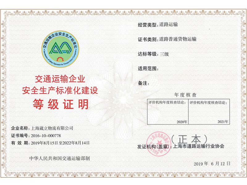 交通运输企业安全生产标准化建设登记证明