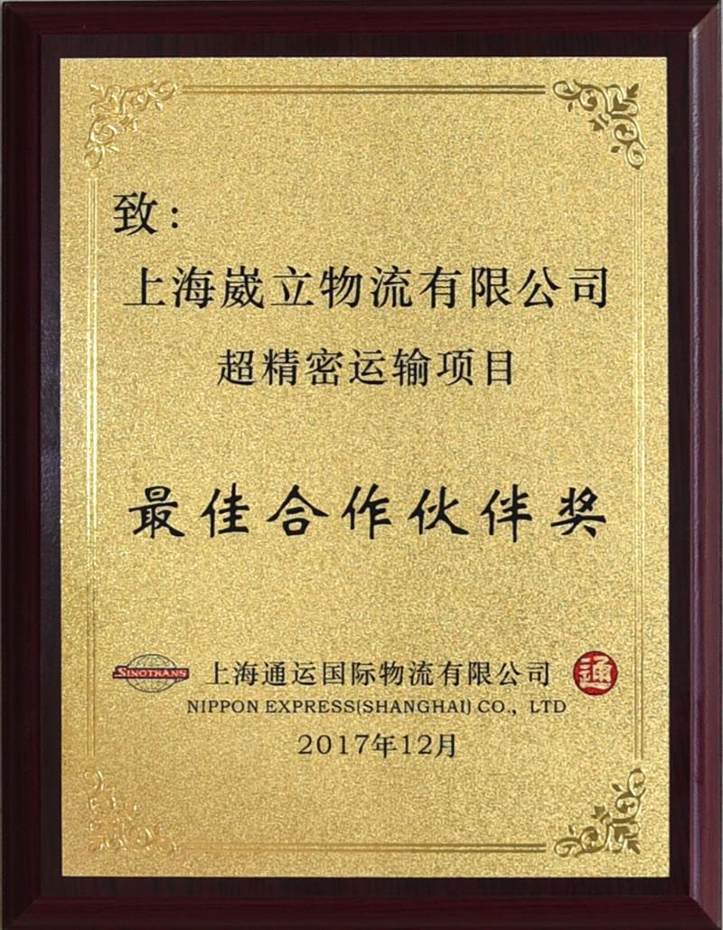 超精密运输项目最佳合作伙伴奖