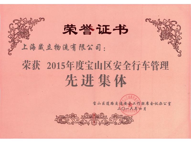 荣获2015年度宝山区安全行车管理先进集体