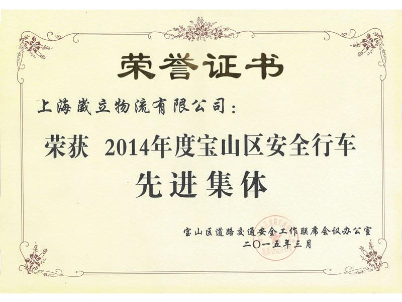 荣获2014年度宝山区安全行车先进集体